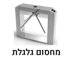 מחסום גלגלת מיועד למערכת בקרת כניסה